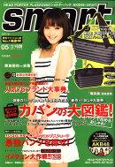 smart (スマート) 2010年 05月号 [雑誌]