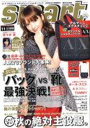 smart (スマート) 2010年 11月号 [雑誌]