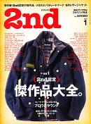2nd (セカンド) 2011年 01月号 [雑誌]