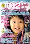 0・1・2歳児の保育 2010年 02月号 [雑誌]