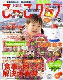 たまひよこっこクラブ 2010年 02月号 [雑誌]
