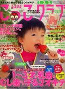 たまひよこっこクラブ 2010年 03月号 [雑誌]