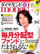 Diamond money ! (ダイヤモンドマネー) 2010年 10月号 [雑誌]