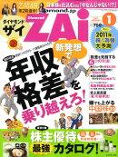 ダイヤモンド ZAi (ザイ) 2011年 01月号 [雑誌]
