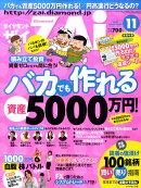 ダイヤモンド ZAi (ザイ) 2010年 11月号 [雑誌]
