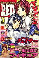 チャンピオン RED (レッド) 2010年 03月号 [雑誌]