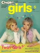 CHOKi CHOKi girls (チョキチョキガールズ) 2010年 02月号 [雑誌]
