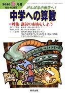 中学への算数 2010年 02月号 [雑誌]