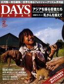 DAYS JAPAN (デイズ ジャパン) 2010年 02月号 [雑誌]