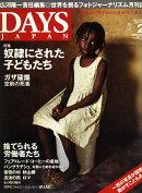 DAYS JAPAN (デイズ ジャパン) 2009年 02月号 [雑誌]