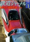 鉄道ジャーナル 2011年 01月号 [雑誌]
