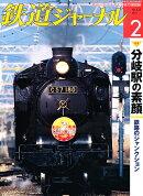 鉄道ジャーナル 2011年 02月号 [雑誌]