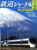 鉄道ジャーナル 2010年 03月号 [雑誌]