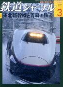 鉄道ジャーナル 2011年 03月号 [雑誌]