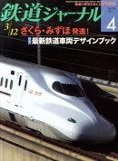 鉄道ジャーナル 2011年 04月号 [雑誌]