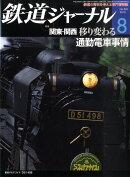 鉄道ジャーナル 2010年 08月号 [雑誌]