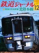 鉄道ジャーナル 2010年 12月号 [雑誌]