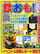 鉄おも 2010年 07月号 [雑誌]