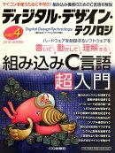 ディジタル・デザイン・テクノロジ 2010年 02月号 [雑誌]