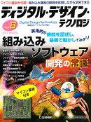 ディジタル・デザイン・テクノロジ 2011年 02月号 [雑誌]