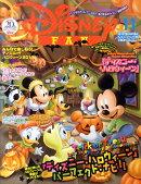 Disney FAN (ディズニーファン) 2010年 11月号 [雑誌]