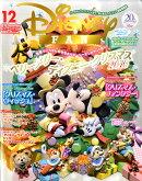Disney FAN (ディズニーファン) 2010年 12月号 [雑誌]