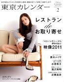 東京カレンダー 2011年 02月号 [雑誌]