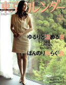 東京カレンダー 2010年 03月号 [雑誌]