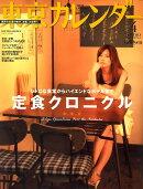東京カレンダー 2010年 04月号 [雑誌]