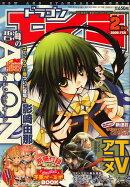 ドラゴンエイジ 2009年 02月号 [雑誌]