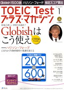 TOEIC Test プラス・マガジン 2011年 01月号 [雑誌]