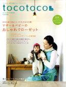 tocotoco (トコトコ) 2010年 02月号 [雑誌]