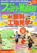 東海ファミリーウォーカー 2010年 03月号 [雑誌]
