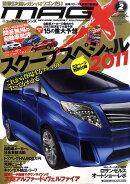 MAG X (ニューモデルマガジンX) 2011年 02月号 [雑誌]