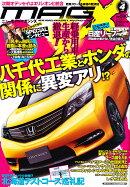 MAG X (ニューモデルマガジンX) 2011年 04月号 [雑誌]