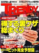 日経 TRENDY (トレンディ) 2011年 02月号 [雑誌]