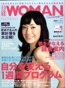 日経 WOMAN (ウーマン) 2010年 02月号 [雑誌]