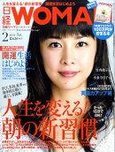 日経 WOMAN (ウーマン) 2011年 02月号 [雑誌]