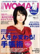 日経 WOMAN (ウーマン) 2010年 11月号 [雑誌]