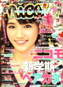 nicola (ニコラ) 2009年 04月号 [雑誌]