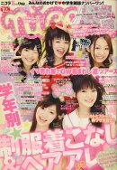 nicola (ニコラ) 2009年 05月号 [雑誌]
