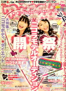 nicola (ニコラ) 2009年 06月号 [雑誌]