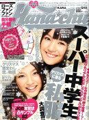 Hana*chu (ハナチュー) 2011年 01月号 [雑誌]