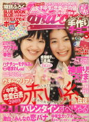 Hana*chu (ハナチュー) 2009年 03月号 [雑誌]