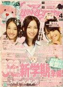 Hana*chu (ハナチュー) 2010年 04月号 [雑誌]
