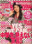 Hana*chu (ハナチュー) 2009年 04月号 [雑誌]