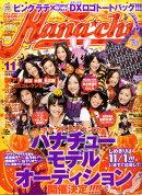 Hana*chu (ハナチュー) 2010年 11月号 [雑誌]