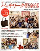 パッチワーク倶楽部 2009年 09月号 [雑誌]
