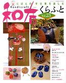 和布くらふと 2011年 02月号 [雑誌]