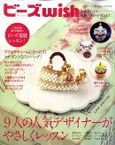 ビーズ wish 2009年 06月号 [雑誌]
